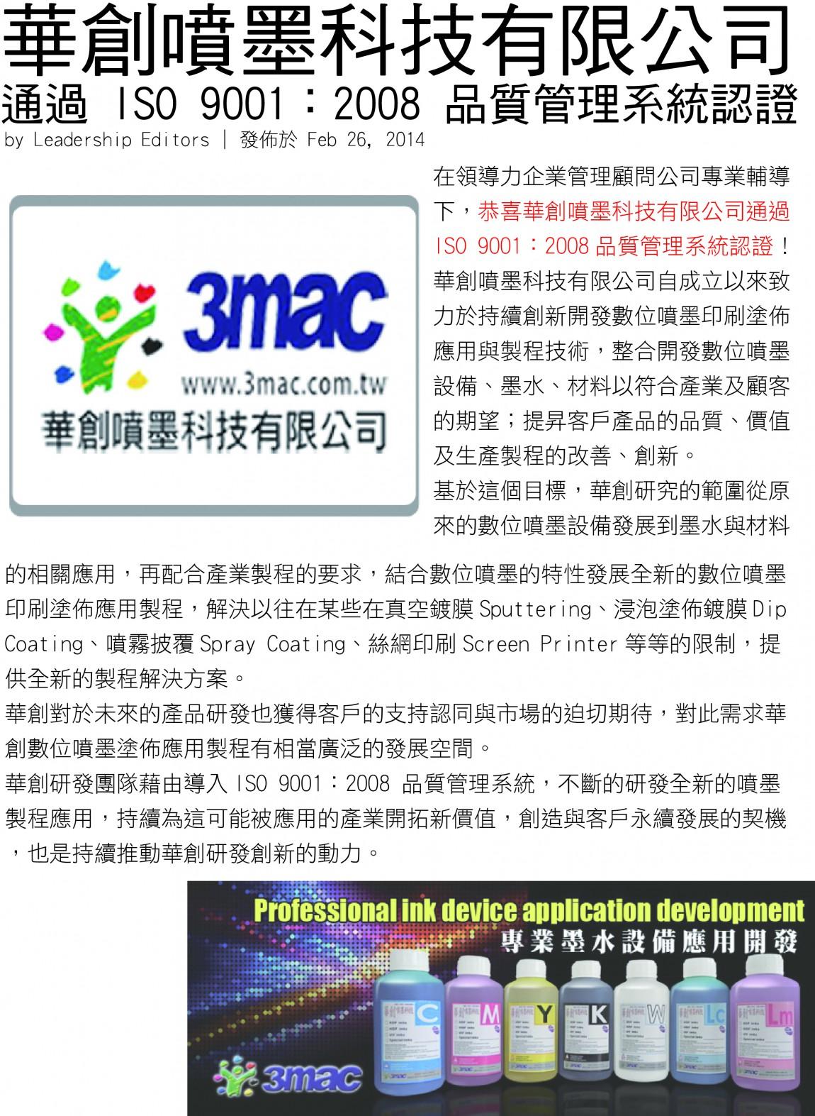 3MAC-ISO報導