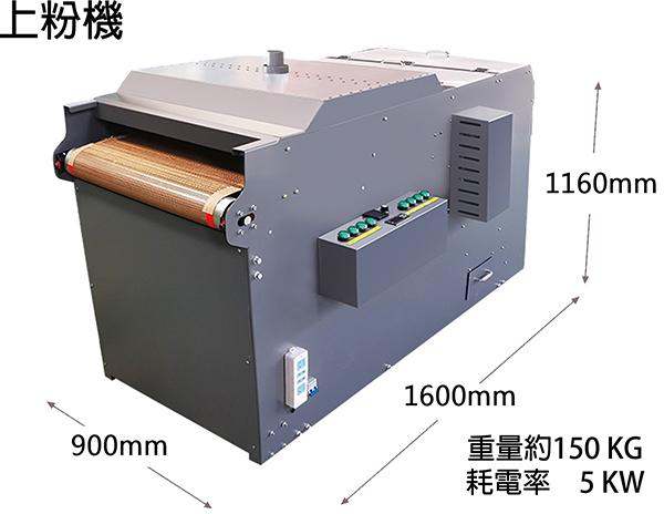 熱轉印直噴上粉機-上粉機尺寸重量