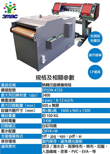 熱轉印直噴上粉機-直噴機規格與參數