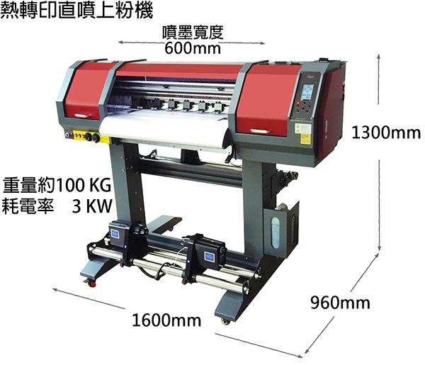 熱轉印直噴上粉機-直噴機尺寸重量