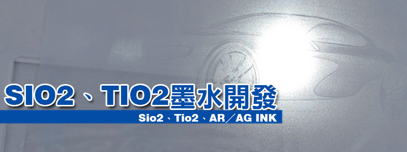 SIO2、TIO2墨水開發