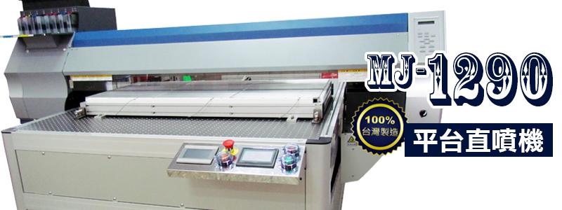 MJ-7585平台直噴機台灣