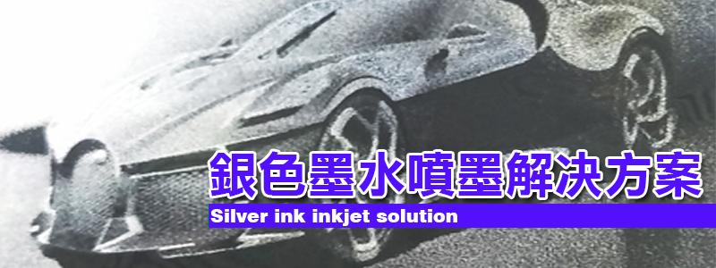 銀色墨水解決方案