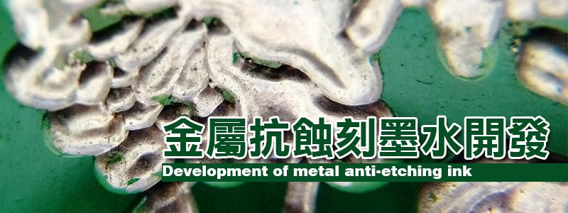 金屬抗蝕刻墨水開發