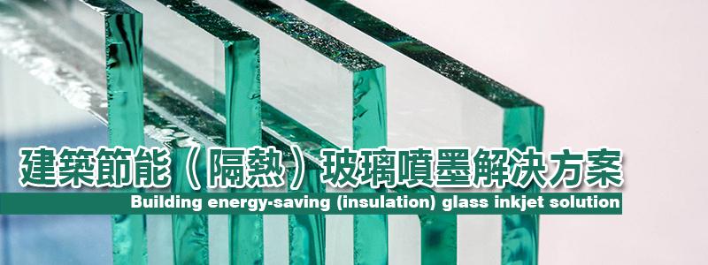 建築節能(隔熱)玻璃噴墨解決方案