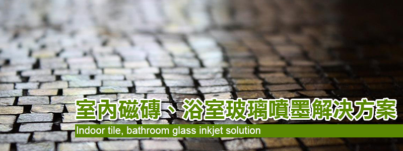 室內磁磚、浴室玻璃噴墨解决方案