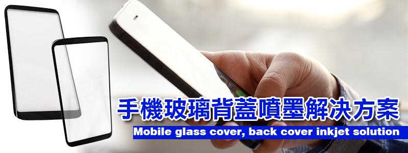 手機玻璃背蓋噴墨解决方案