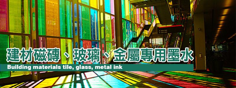 建材磁磚玻璃金屬專用墨水
