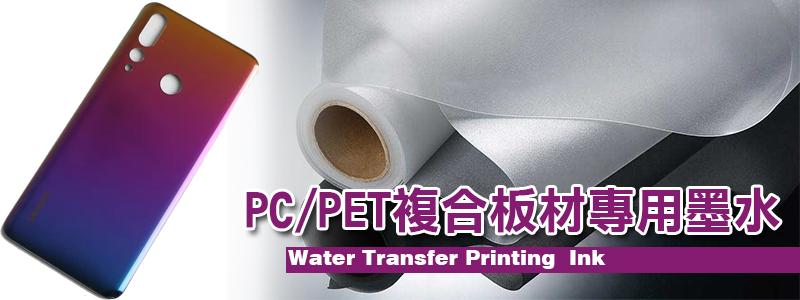 PCPET複合板材專用墨水
