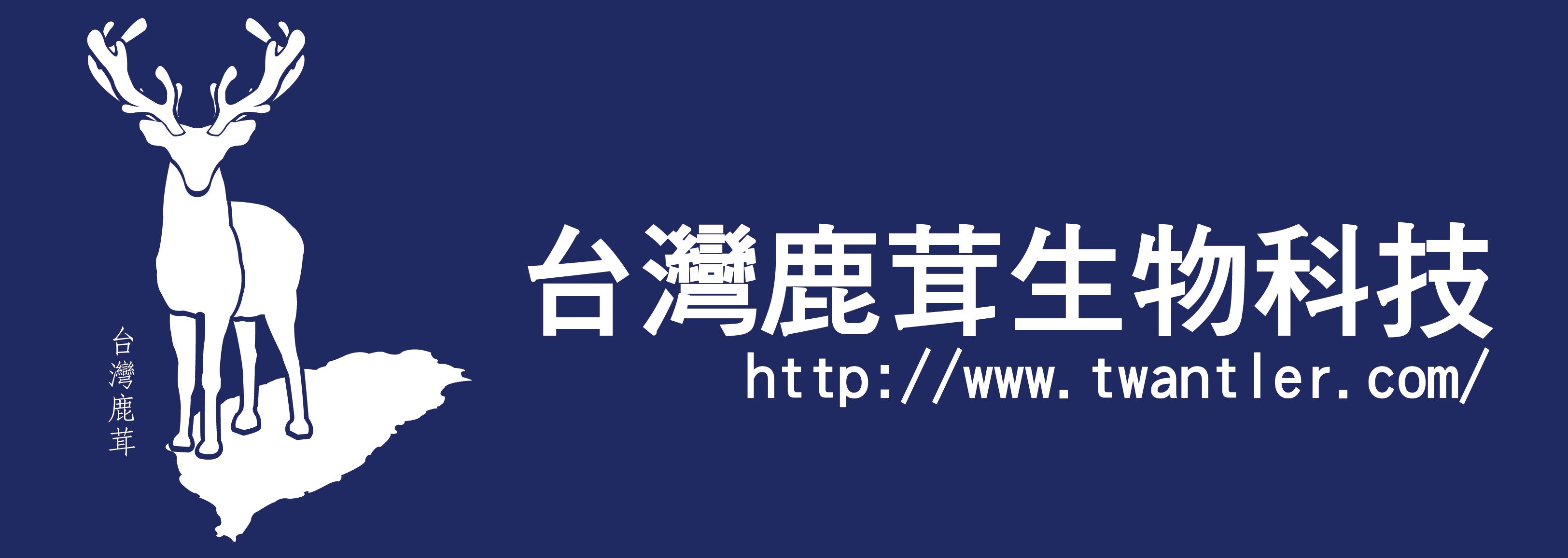台灣鹿官網