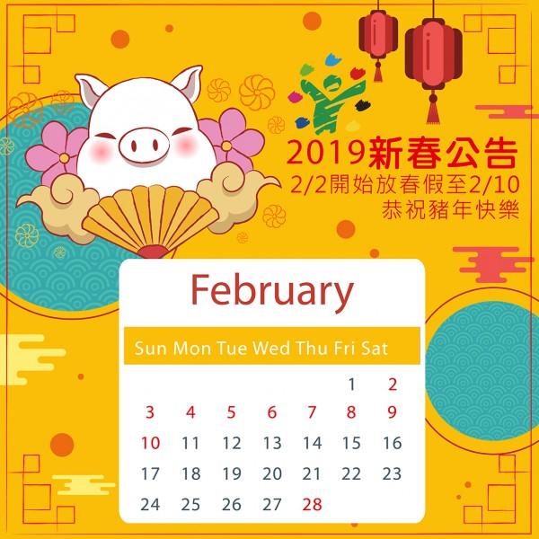 2019華創新春年假公告