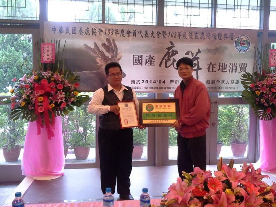 中國養鹿協會102年度優良牧場頒獎典禮