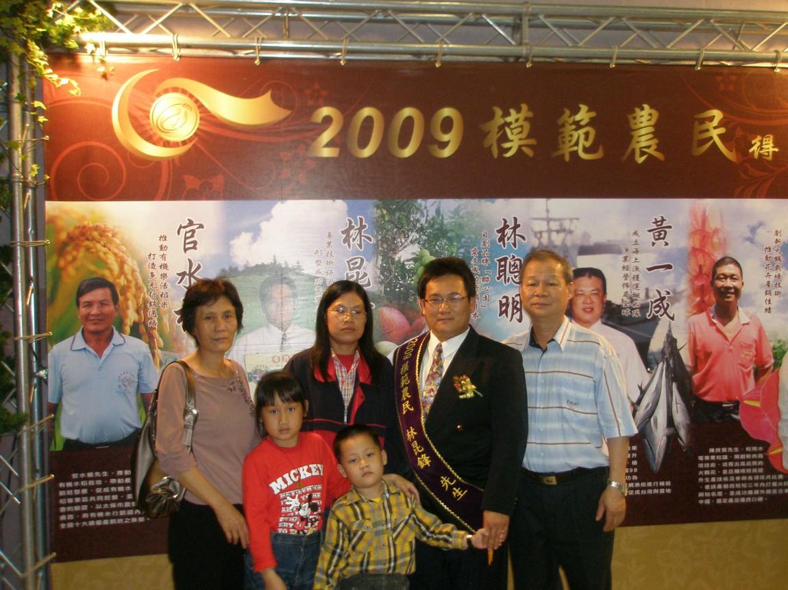2009模範農民
