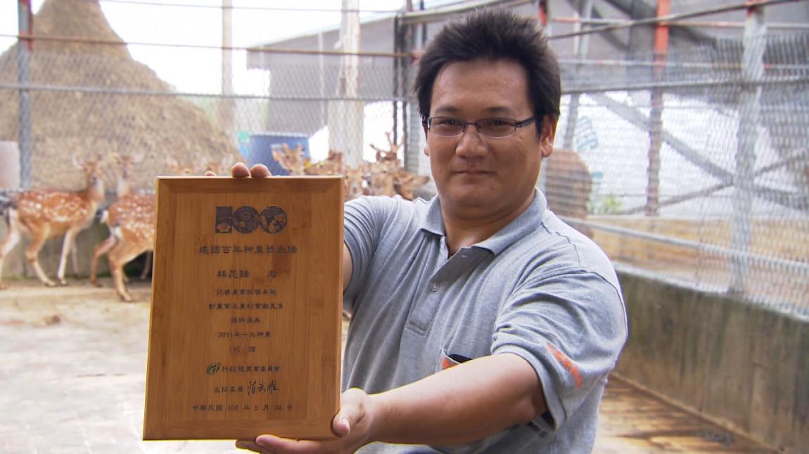 2011種鹿達人神大神農
