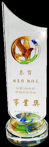 2019中國畜牧學會事業獎-小圖