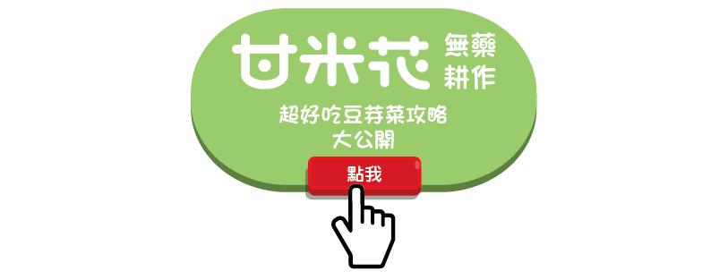 豆芽菜一頁式網站用圖-02