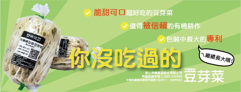 豆芽菜一頁式網站用圖-01