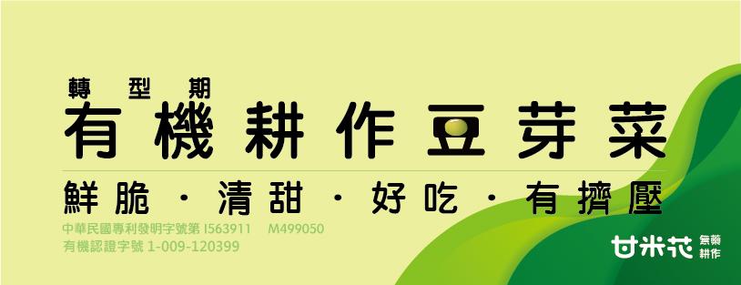 豆芽菜一頁式網站用圖-05