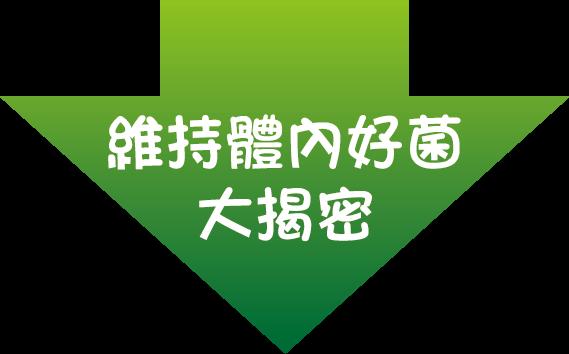2012011特賣(益生菌送鹿茸酒)-04