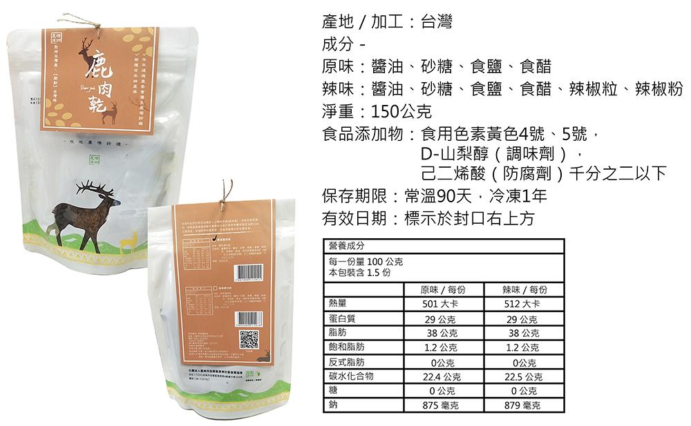 2020新包裝鹿肉乾內容+成分表格-01