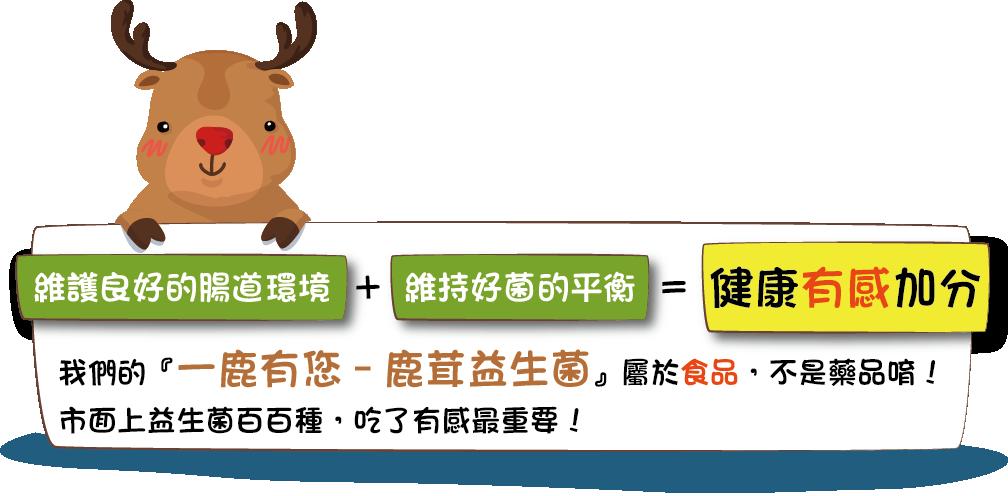 一鹿有您鹿茸益生菌讓您腸道健康 -8