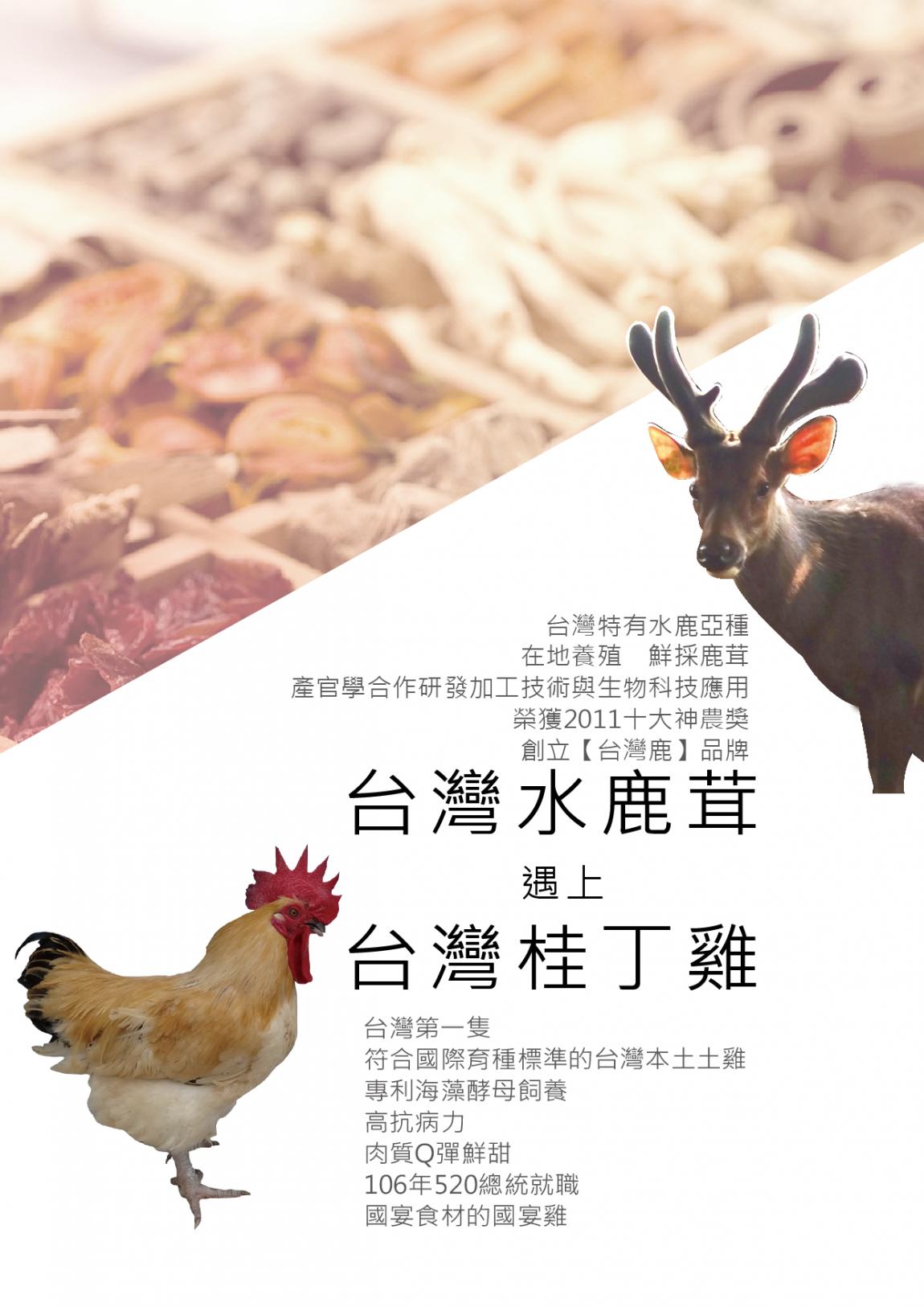 鹿茸土雞二版-01-01