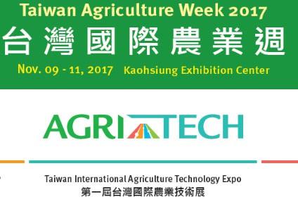 台灣國際農業週:11/9盛大開幕,歡迎參觀!