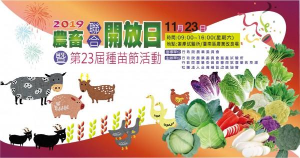 2019農畜聯合開放日暨第23屆種苗節活動,邀請您來玩!