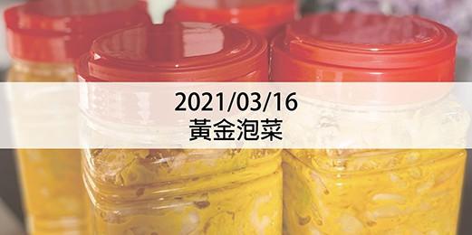 【手作教學】黃金泡菜