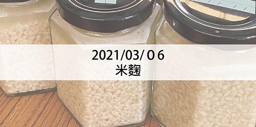 【手作教學】米麴釀造