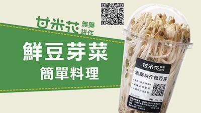 【生活日常】如何料理鮮豆芽?