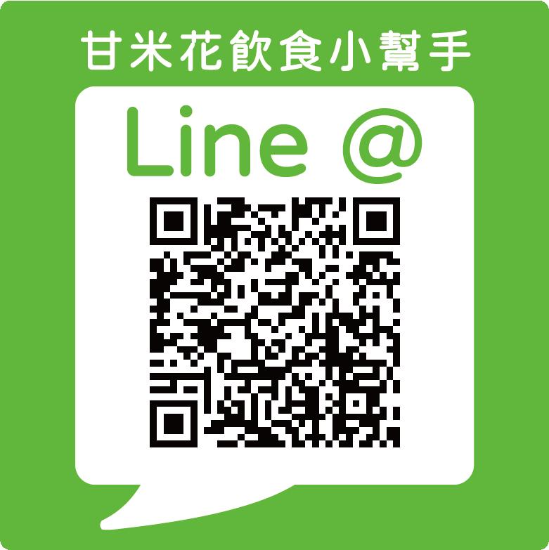 甘米花LINE