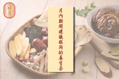 (新)月內期間建議服用的 養生茶藥膳_放大字粗體