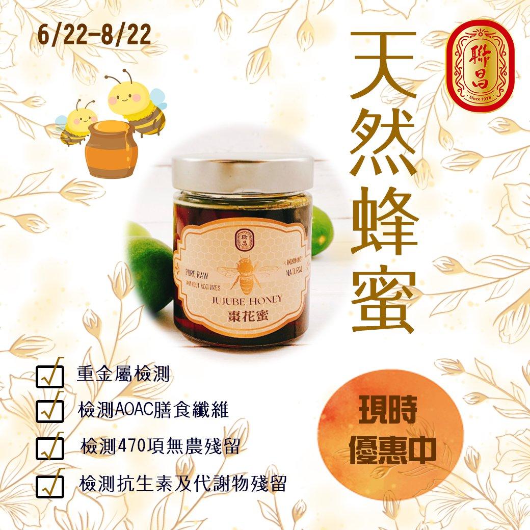 蜂蜜圖line