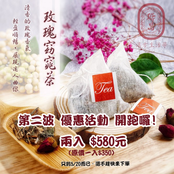 第二波_玫瑰窈窕茶優惠活動