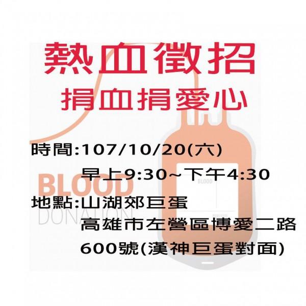 10/20捐血一袋 救人一命 捐血奉獻 讓愛相隨