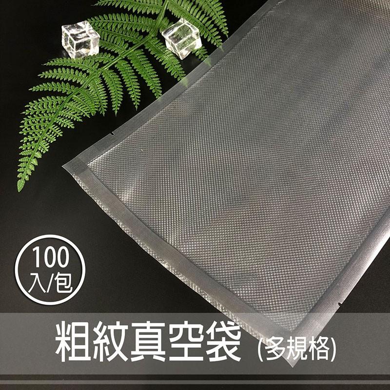 【粗格紋】食品級紋路真空袋 多規格