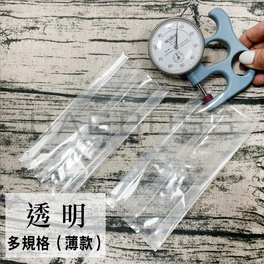 手工皂真空袋 (薄款透明)