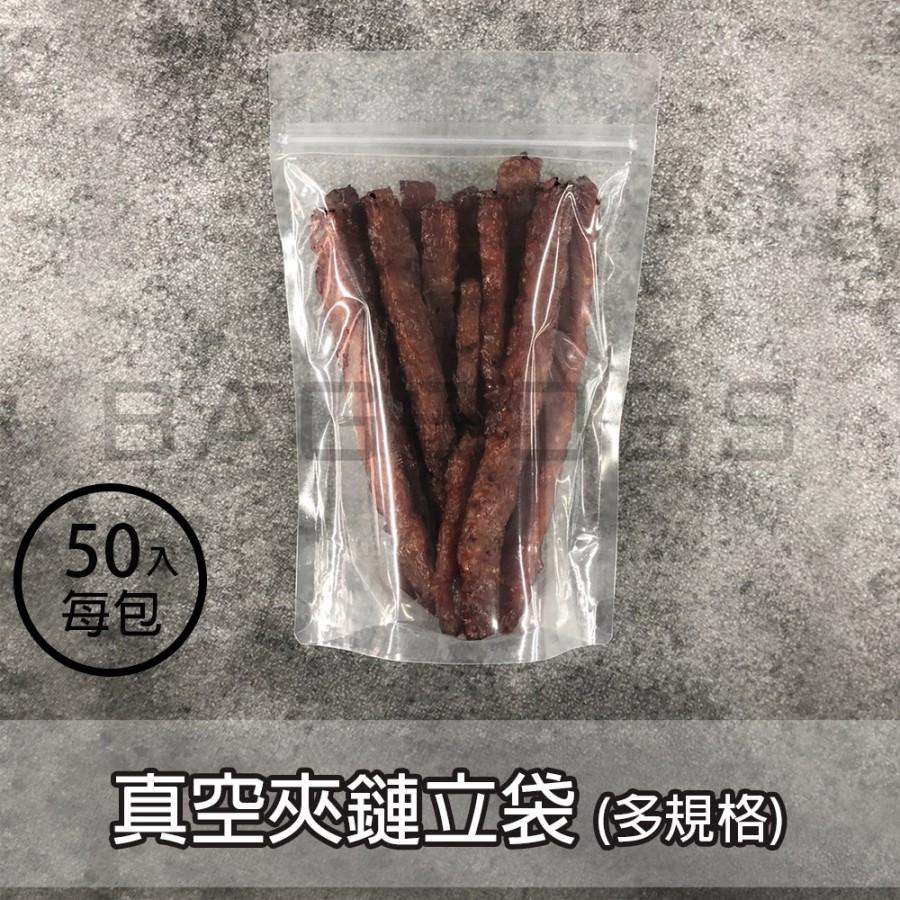 食品真空夾鏈立袋 100入 多規格
