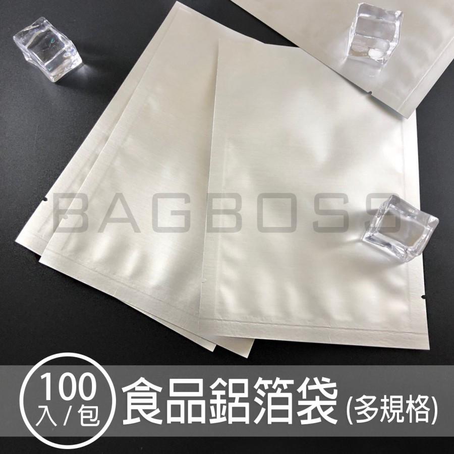 食品級鋁箔袋