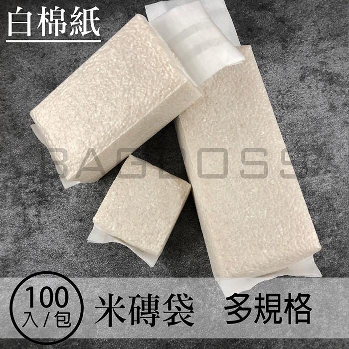 真空米磚立體袋 100入 (白棉紙款)