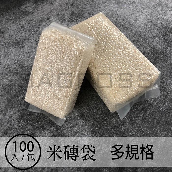 真空米磚立體袋 100入 (透明款)