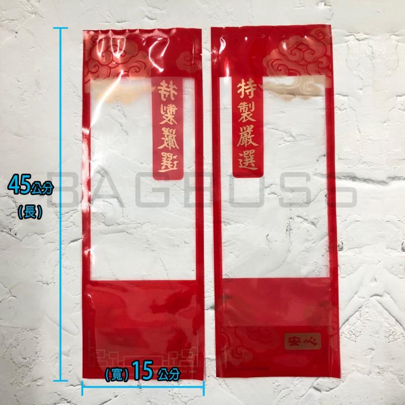 【光面】食品級真空袋 (彩印)