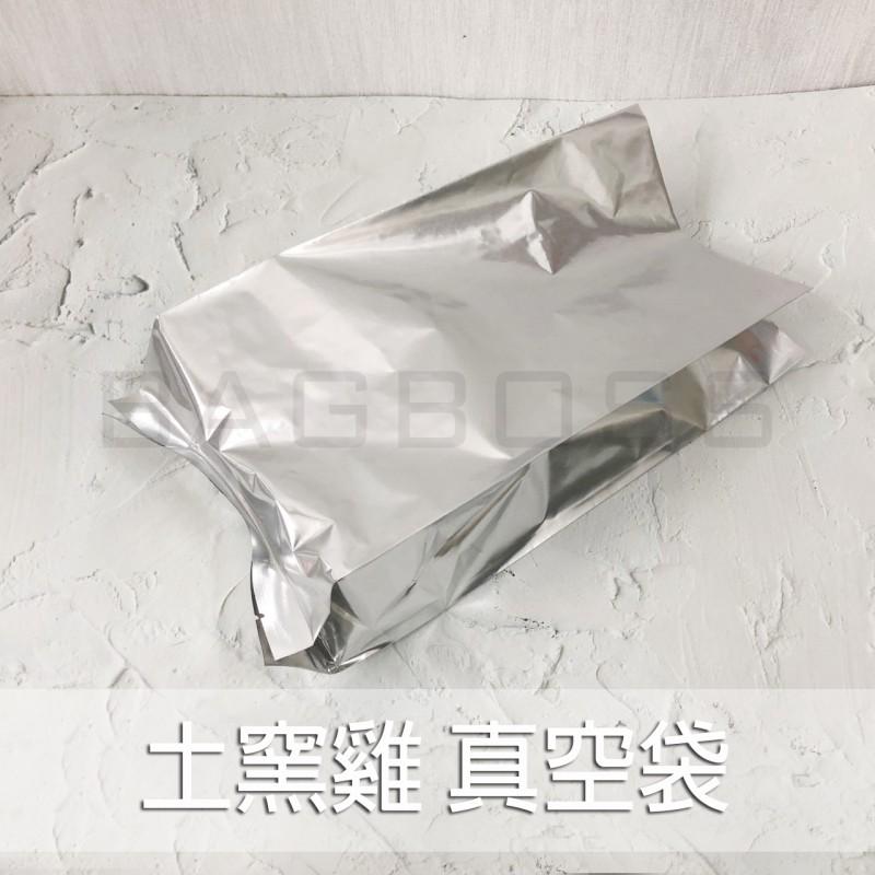 【鋁箔】食品及 土窯雞真空袋