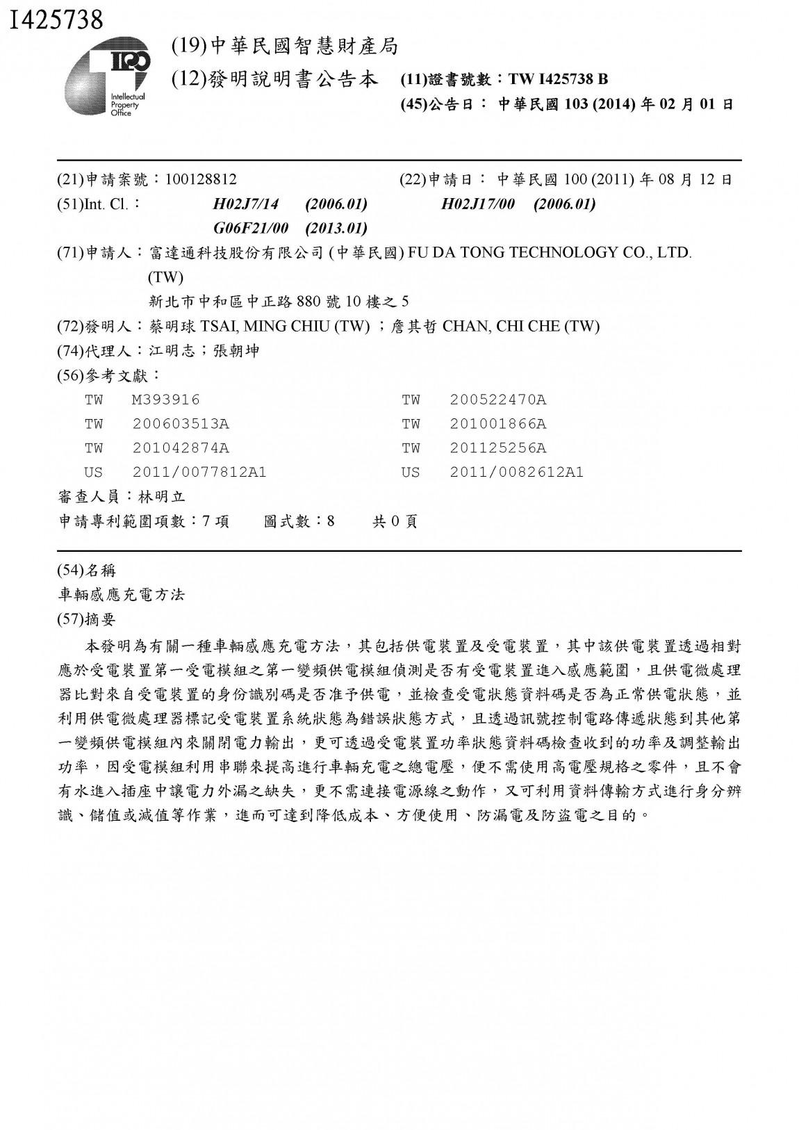 富達通專利14-車輛感應充電方法(台灣)I425738