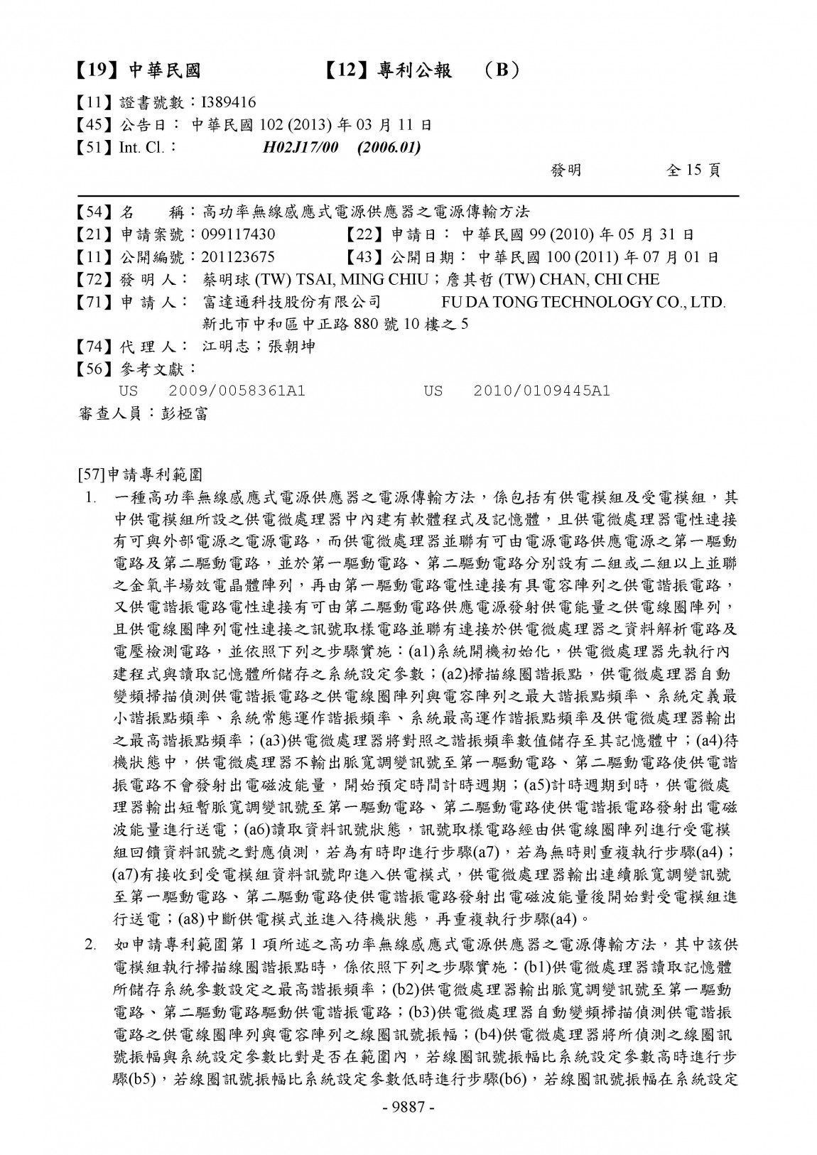 富達通專利08-高功率無線感應式電源供應器之電源傳輸方法(台灣專利公報)I389416
