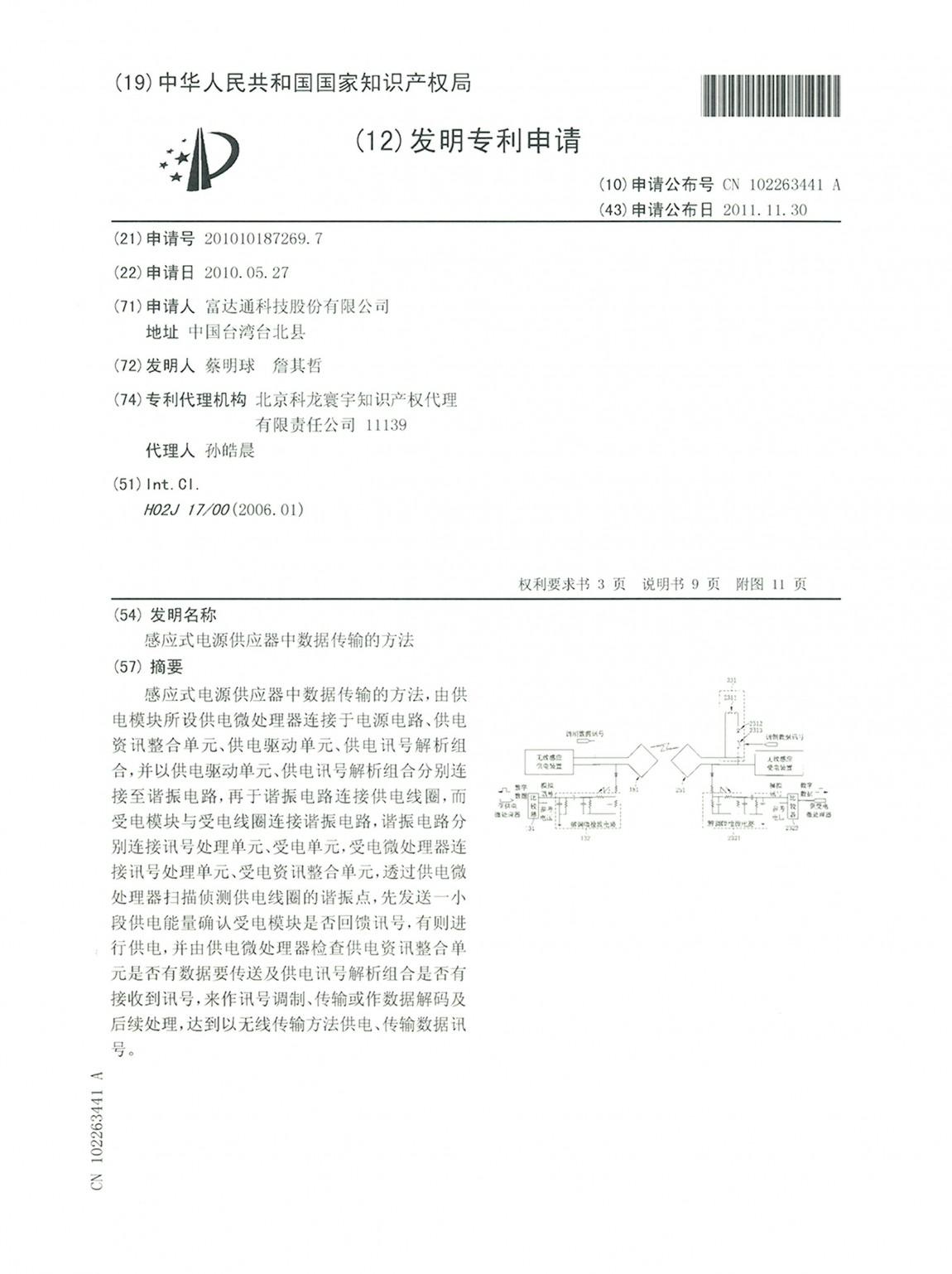 富達通專利02-感应式电源供应器中数据传输的方法(中國)CN2010101872697