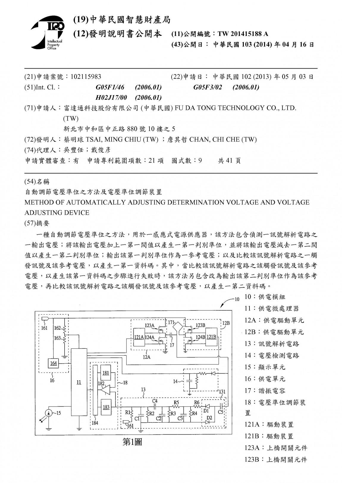 富達通專利22- 自動調節電壓準位之方法及電壓準位調節裝置(台灣)201415188
