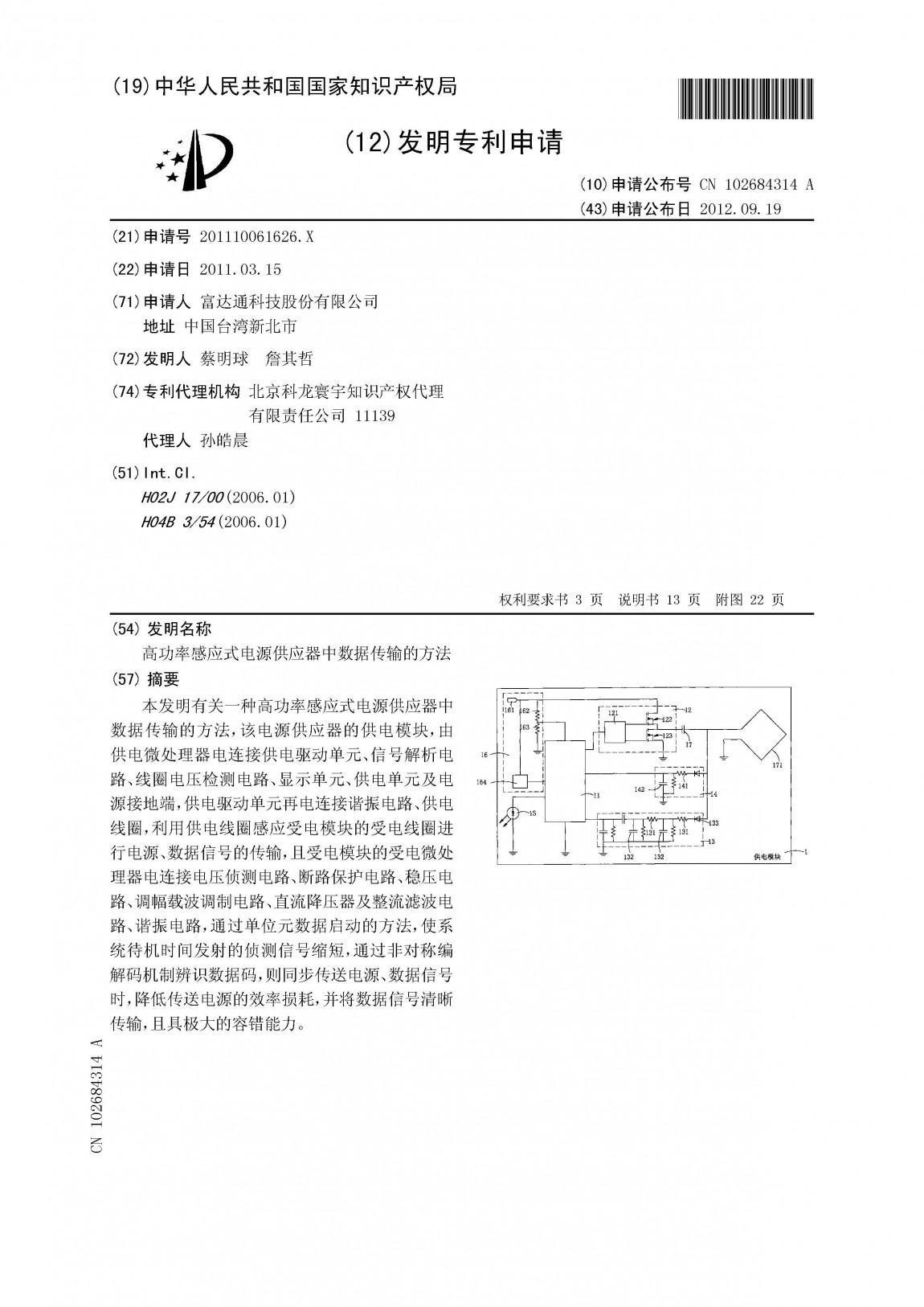 富達通專利06-高功率感應式電源供應器中資料傳輸之方法(中國)CN201110061626X