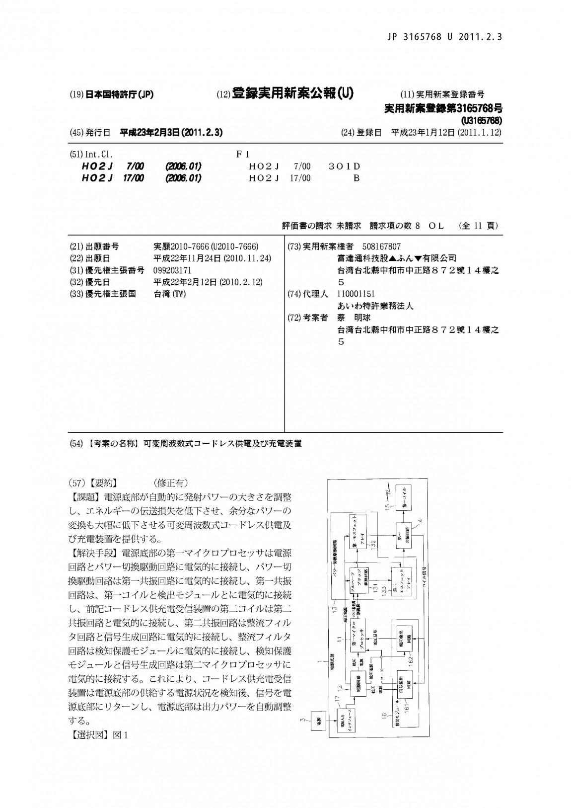 富達通專利02-變頻式無線供電與充電裝置(日本)JPU3165768